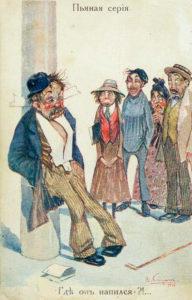 Пьяная Серия. Худ. В. Кадулин, 1915.