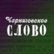 Черниговское слово