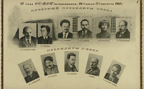 Президиум VI съезда РСДРП (б). Из альбома по истории ВКП (б). 1926 г.