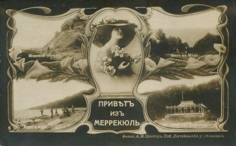 Открытка Привет из Меррекюль. 1900-1910-е гг.