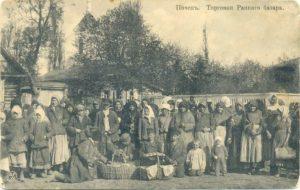 Базар в Почепе