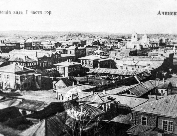 Общий вид Ачинска. Фото 1915 г.