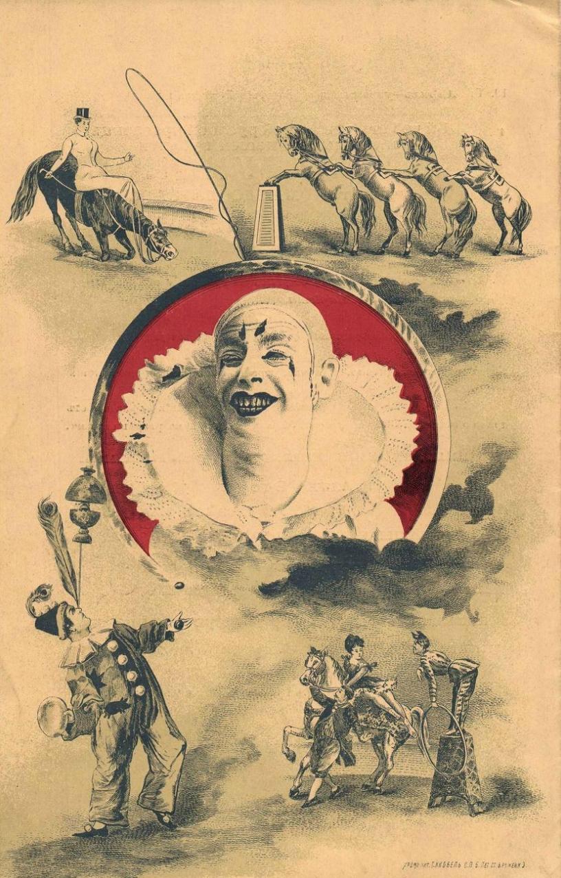 Афиша цирка Чинизелли. 1900-1910-е гг.