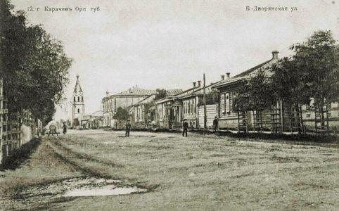 Большая Дворянская улица в Карачеве. Открытка 1900-1910х гг.