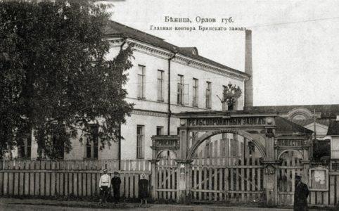 Главная контора Брянского завода. Фото нач. 1900-х гг. Источник: группа ВК «Брянск глазами разных поколений».