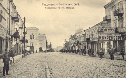 Бердичев. Махновская улица от площади. Фото с открытки 1900-1910х гг.