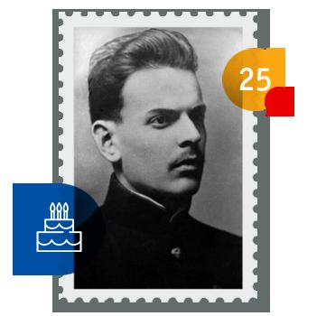 Сегодня день рождения у Константина Паустовского. Ему исполнилось 25 лет.