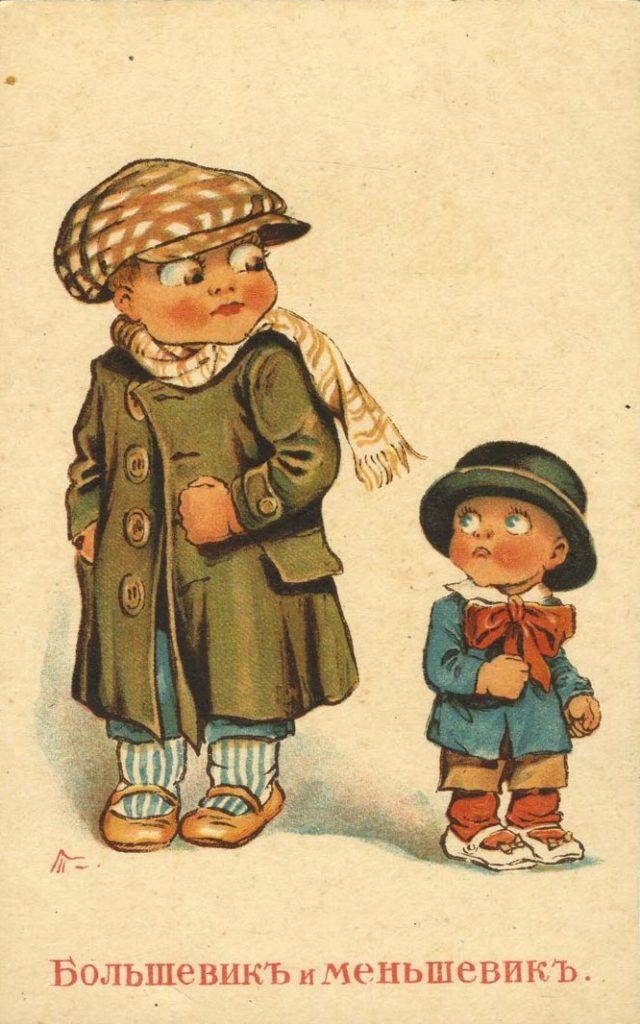 """Большевик и Меньшевик. Открытка из серии """"Дети-политики"""". Худ. В. Табурин. 1917."""