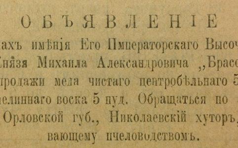 Объявление из газеты «Телеграммы Петроградского телеграфного агентства» от 19 (6) марта 1917 г.