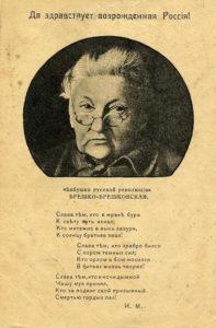 """Открытка """"Да здравствует возрожденная Россия!"""", 1917 г."""