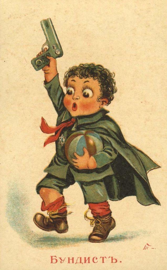 "Бундист. Открытка из серии ""Дети-политики"". Худ. В. Табурин. 1917"