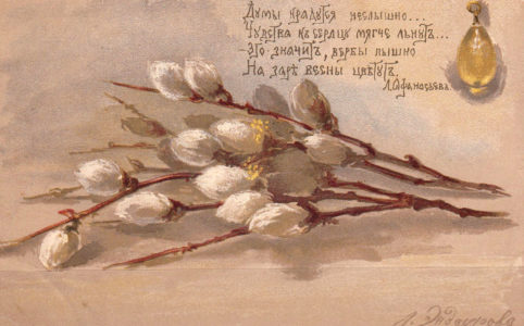 Открытка Л. Эндауровой. 1905-1917 гг.
