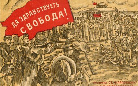 Открытка «Расправа с «фараонами». Изд. Н. Ю. Резникова. 1917 г.