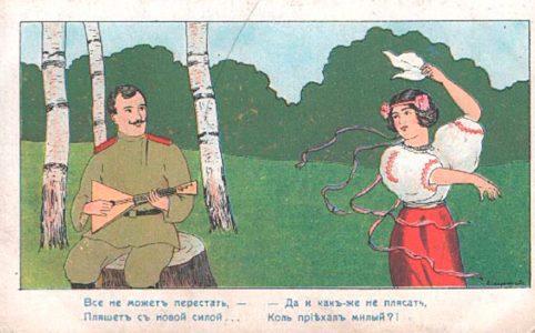 Открытка времен Великой войны. Худ. Н. А. Сергеев. 1915-1917 гг.