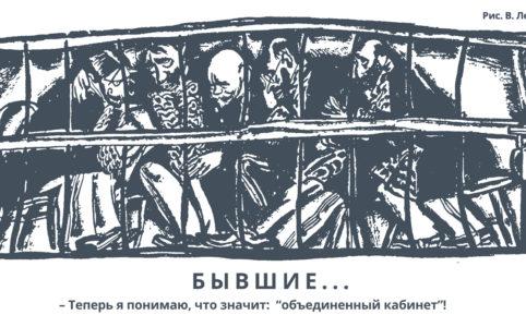 Карикатура «Бывшие» Новый Сатирикон, 1917, №11, 30 (17) марта.