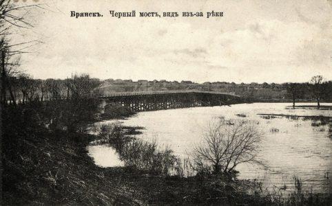 Черный мост через Десну. Вид из-за реки. Фото с открытки 1910-х гг. Из коллекции группы ВК «Брянск глазами разных поколений».