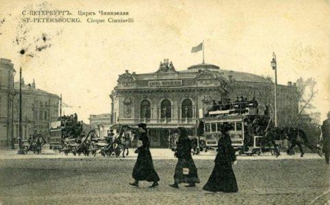 Цирк Чинизелли. 1908 г.