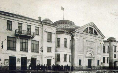 Цирк братьев Никитиных на Триумфальной площади. Фото 1910-х гг.