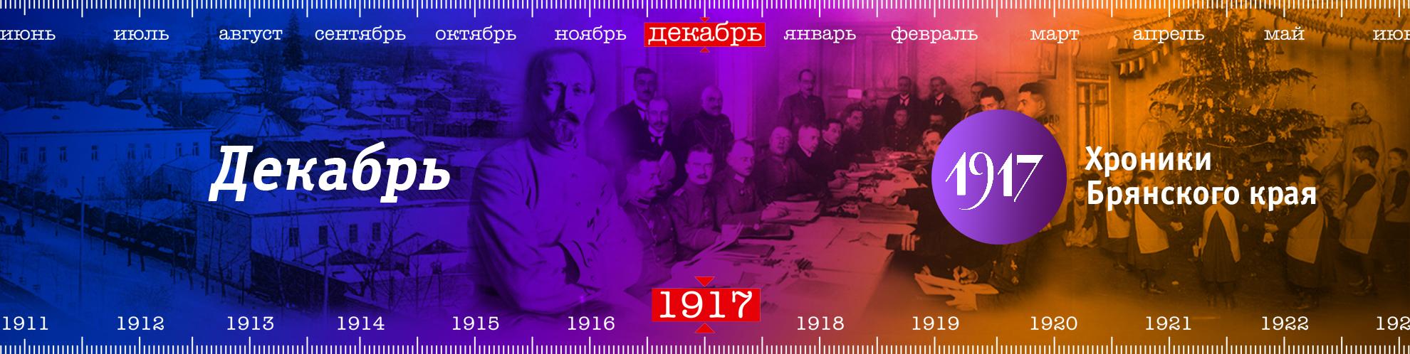 1917. Хроники Брянского края - Декабрь