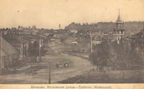Московская улица в Дятьково. Фото с открытки конца XIX — начала XX в.