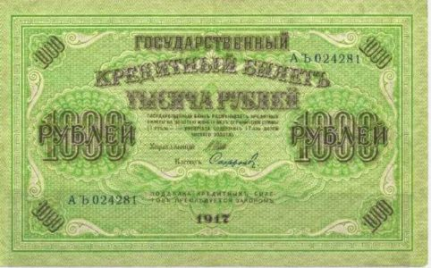 Банкнота 1000 рублей («Думка»).  1917 г.