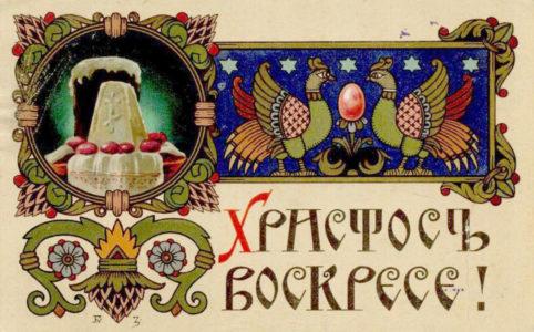 Пасхальная открытка. Худ. Б. Зворыкин. 1910-е г.