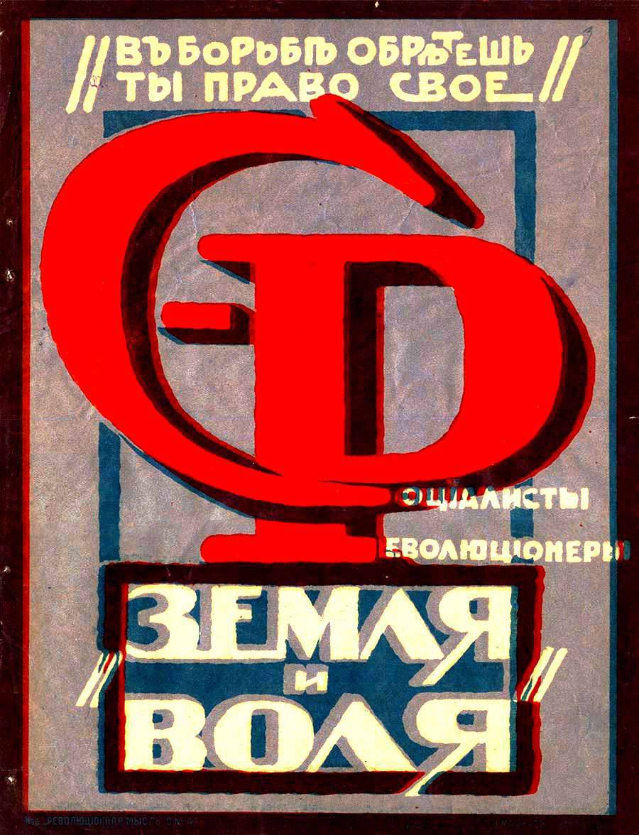 Плакат партии Социалистов-революционеров. 1917 г.