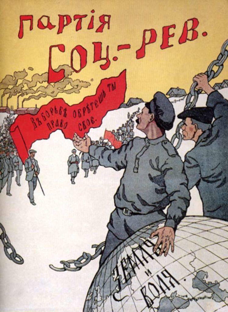 Агитационный плакат партии социалистов-революционеров. 1917 г.
