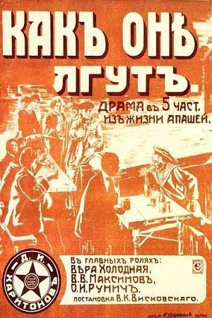 """Афиша фильма """"Как они лгут"""". Реж. В. Висковский. 1917 г."""