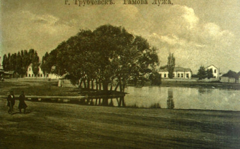 Г. Трубчевск. Гамова лужа. Фото 1900-1910х гг. Источник: www.trubchevsk.pro