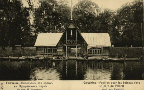 Павильон для лодок в Приоратском парке Гатчины. Открытка 1910-х гг.