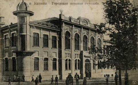 Городская женская гимназия. Посад Клинцы. Фото с открытки 1910 г. Источник: www.klintsy-portal.ru