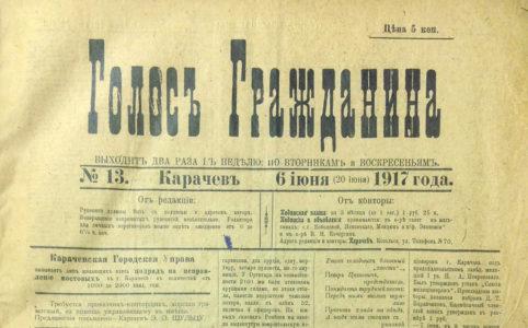 Фрагмент первой полосы карачевской газеты «Голос гражданина» от 19 (6) июня 1917 г.
