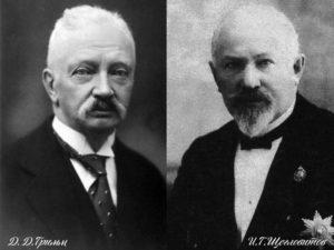 Давид Давидович Гримм и Иван Григорьевич Щегловитов