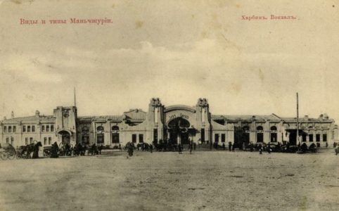 Харбин. Железнодорожный вокзал. 1898-1910 гг.