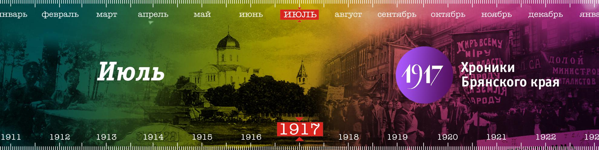 1917. Хроники Брянского края - Июль