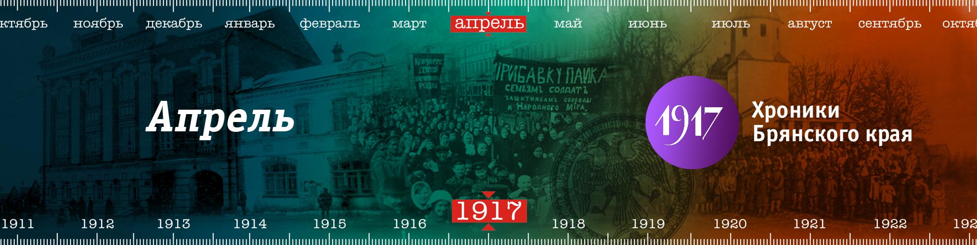 1917. Хроники Брянского края - Апрель
