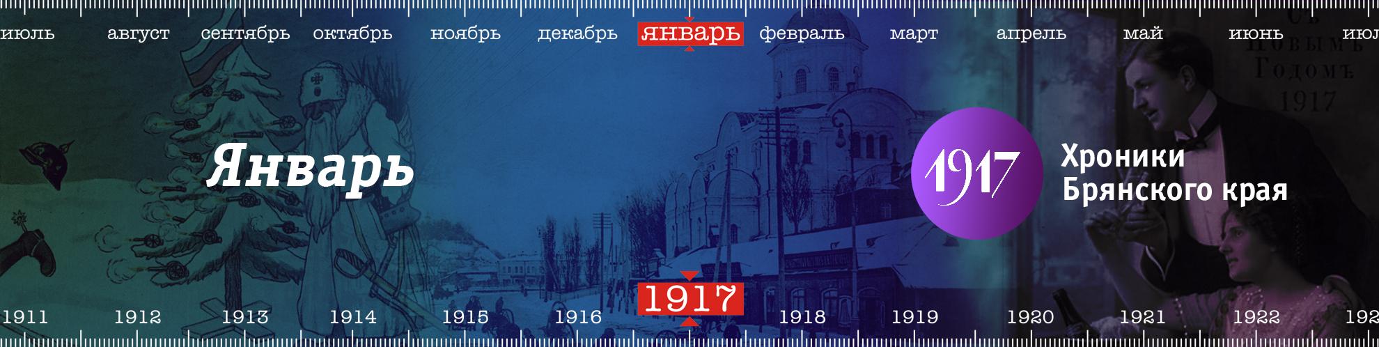 1917. Хроники Брянского края - Январь