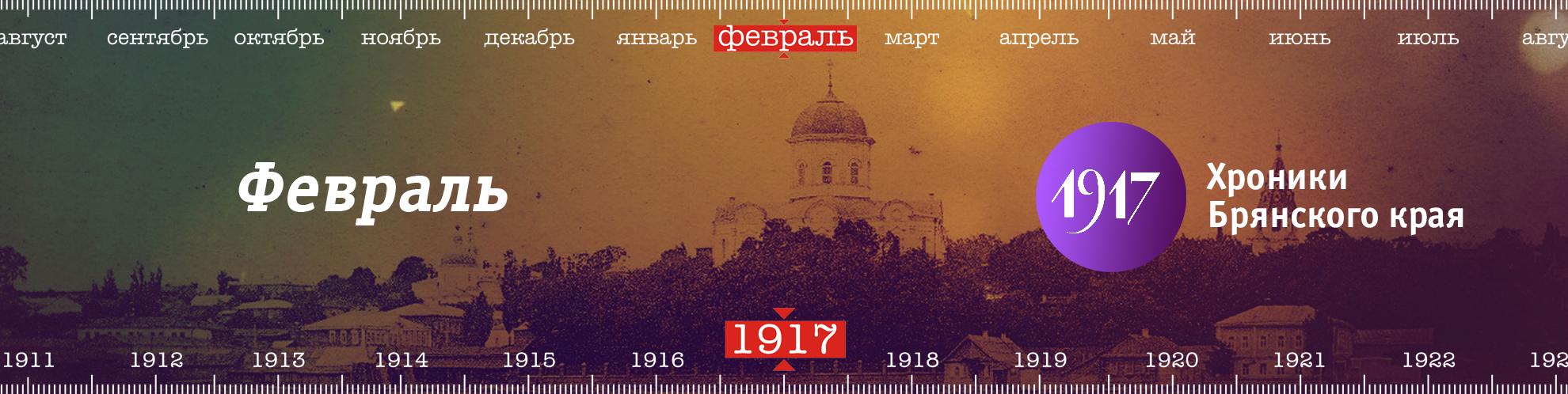 1917. Хроники Брянского края - Февраль