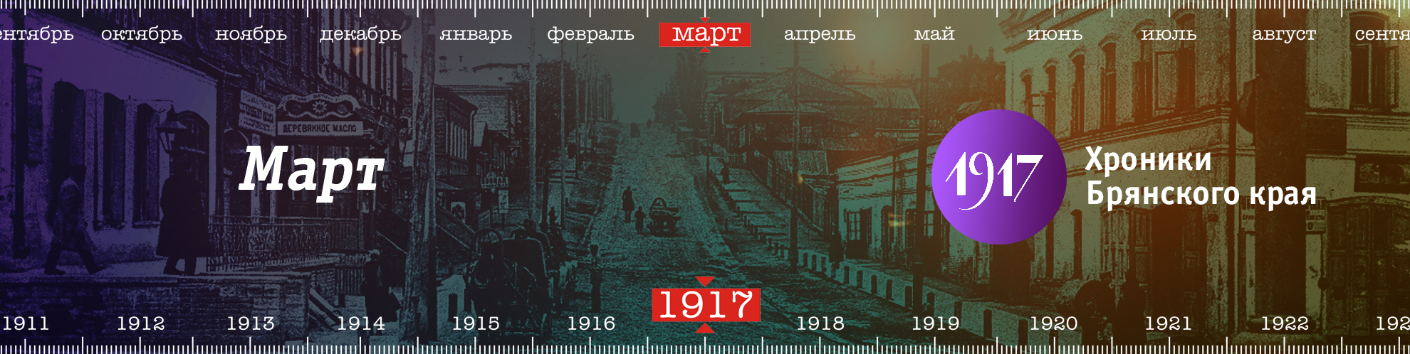 1917. Хроники Брянского края - Март