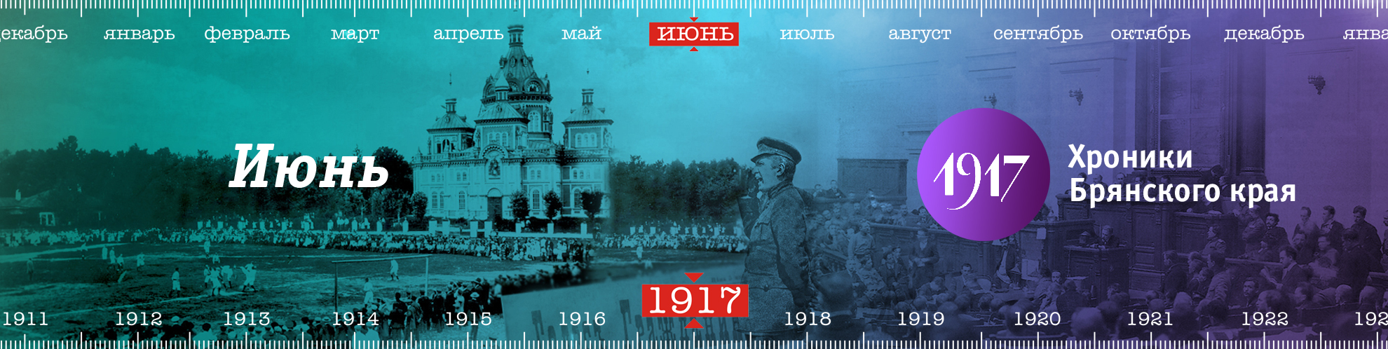 1917. Хроники Брянского края - Июнь