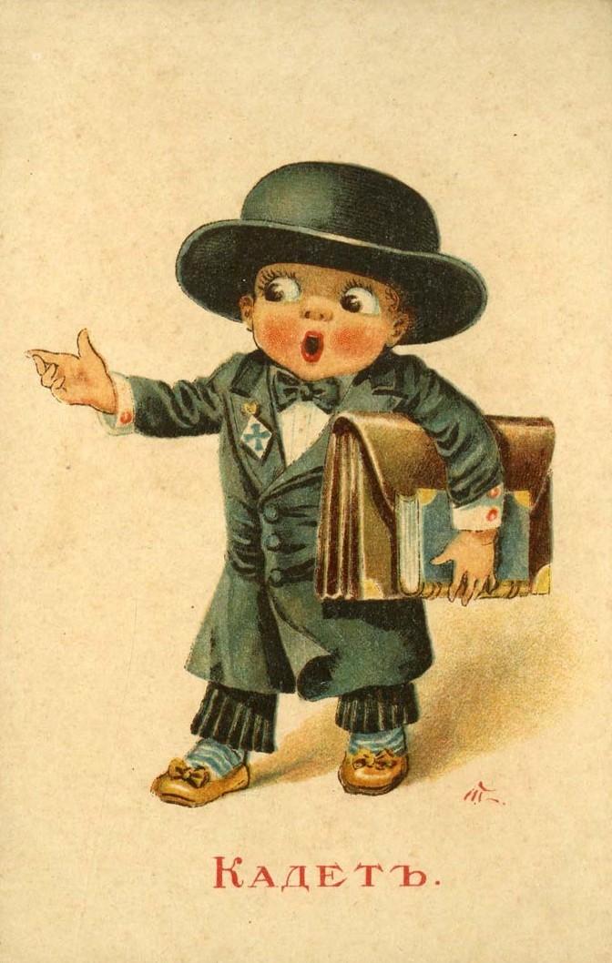 """Кадет. Открытка из серии """"Дети-политики"""". Худ. В. Табурин. 1917."""