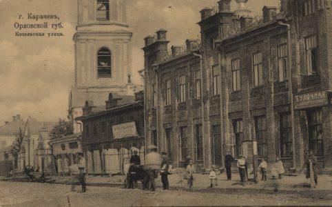 Козельская улица в Карачеве. Открытка 1900-1910-х гг.