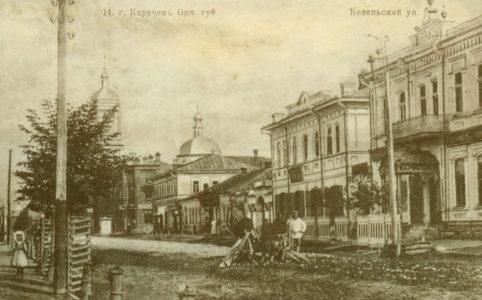 Козельская улица в Карачеве. Фото с открытки 1900-1910х гг.