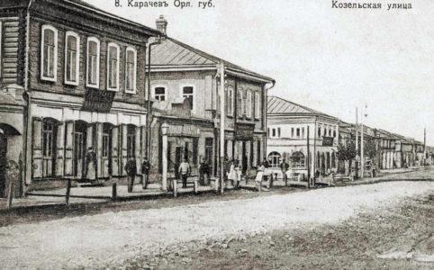 Козельская улица в Карачеве. Фото с открытки конца XIX — начала XX в.