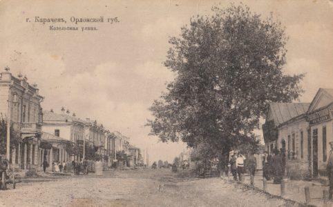 Козельская улица в городе Карачев. Фото с открытки 1900-1910-х гг.