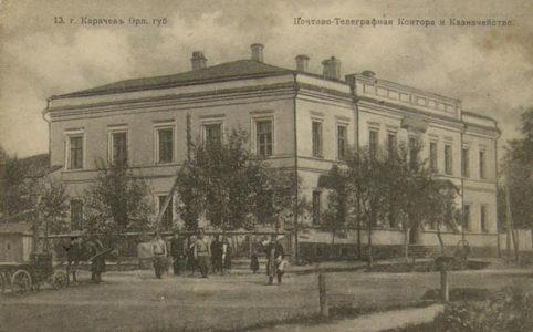 Почтово-телеграфная контора в Карачеве. Фото с открытки 1900-1910-х гг.
