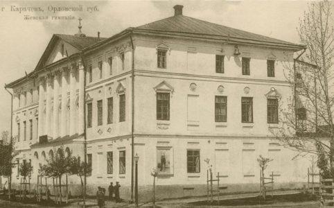 Женская гимназия в Карачеве. Фото с открытки конца XIX — начала XX в.