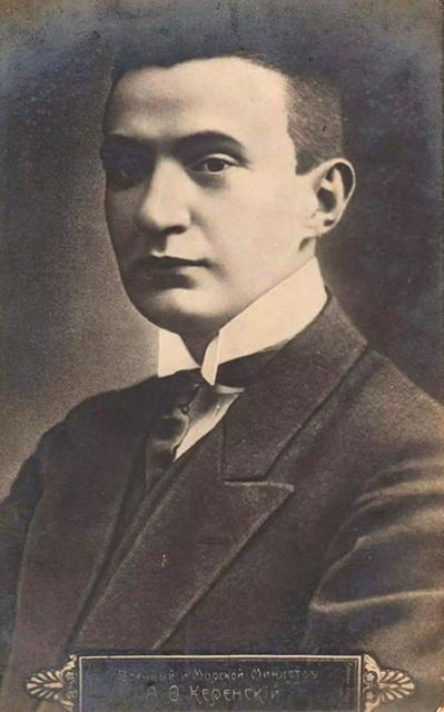 А. Ф. Керенский. Открытка 1917 г.