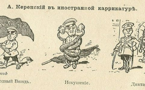 Карикатура на А. Ф. Керенского. 1917 г.